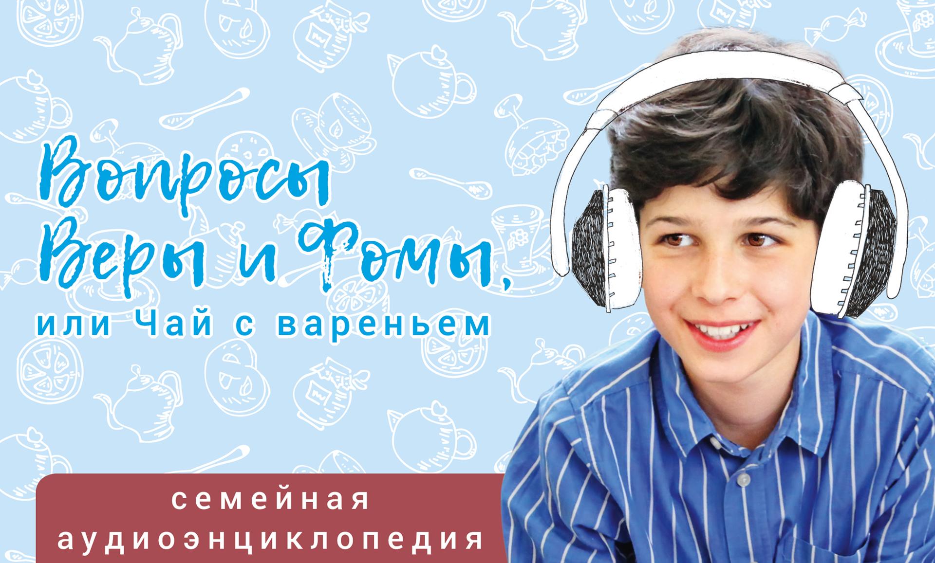 Радио Вера И Фома Чай С Вареньем - разбор вопроса