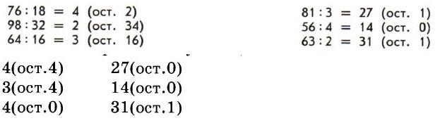 Чай Ай Ай Напиши Истинное Математическое Равенство - описание
