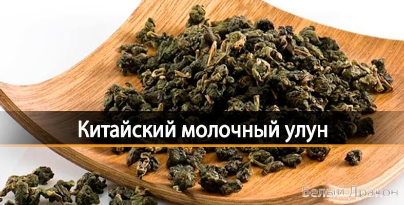 Чай Зеленый Молочный Улун Польза И Вред - разбор вопроса