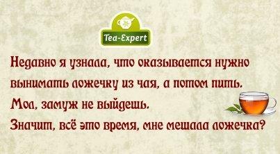 Примета Почему Нельзя Пить Чай С Ложкой - подробнее о чае