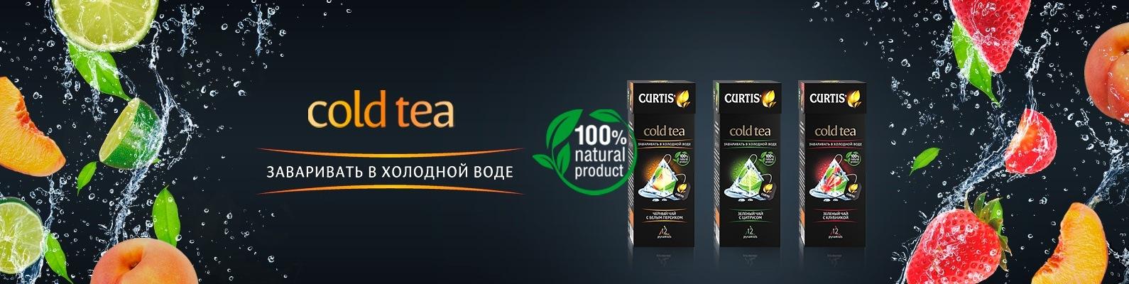 Чай Для Заваривания В Холодной Воде Curtis - описание и основные характеристики