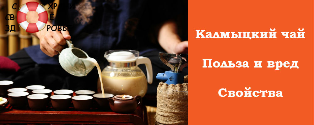 Калмыцкий Чай В Пакетиках Польза И Вред - описание и основные характеристики