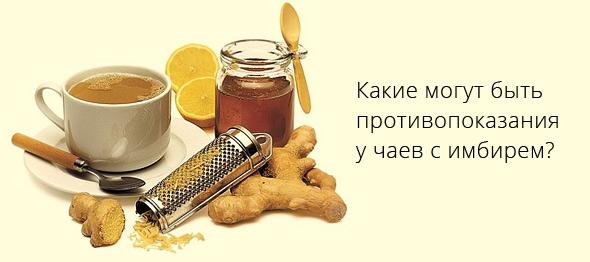 Чем Полезен Чай С Имбирем Для Женщин - советы