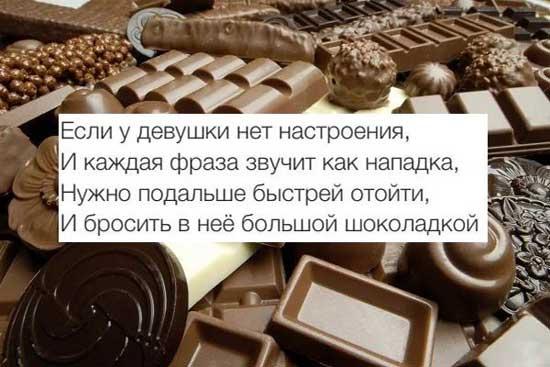 Стихи На Тему Чай Шоколад И Равновесие - обзор