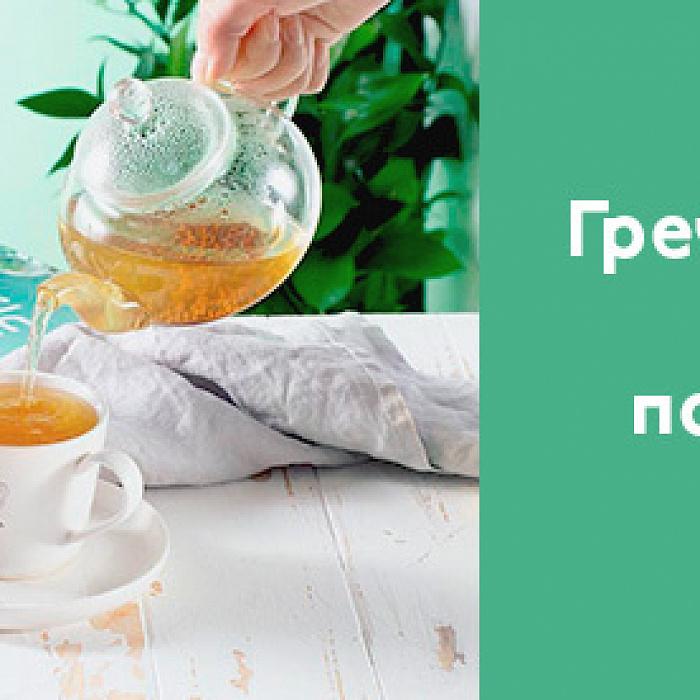 Гречишный Чай Польза И Вред Как Заваривать - описание