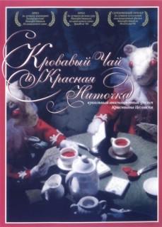 Кровавый Чай И Красная Ниточка Мультфильм 2006 - основные характеристики