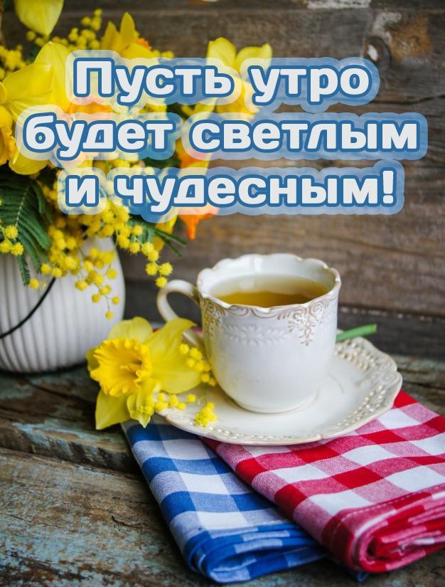 Доброе Утро Картинки Чай С Лимоном Цветы - подробнее о чае