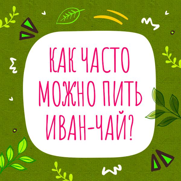 Сколько Раз Можно Заваривать Иван Чай Ферментированный - детально о чае