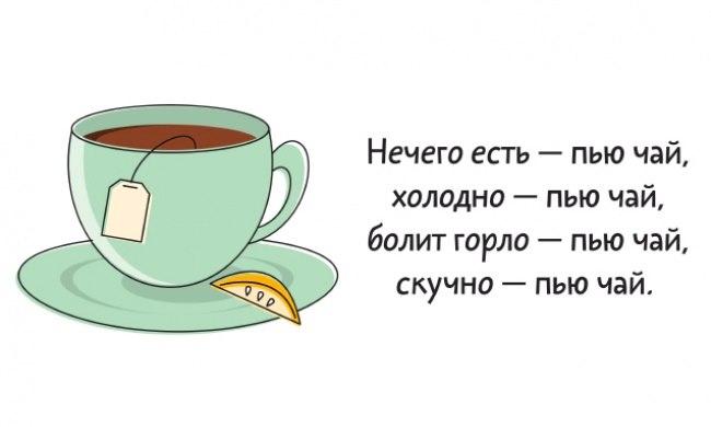Анекдот Про Чай В Пакетиках И Тампон - основные характеристики